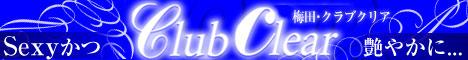 Club Clear
