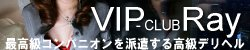 VIP CLUB Ray