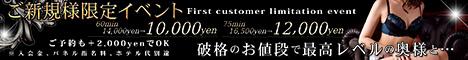 大奥日本橋店